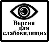 Специальная версия для слабовидящих - Visual impaired version on