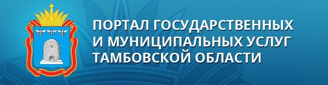 Ссылка на регистрацию через  портал государственных и муниципальных услуг Тамбовской области
