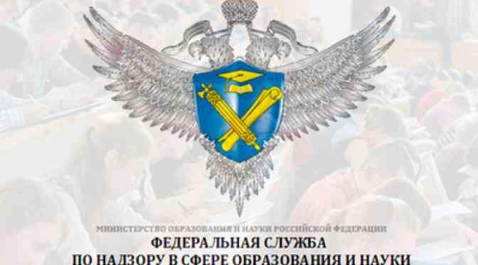 17 октября руководитель Рособрнадзора Сергей Кравцов проведет Всероссийскую встречу с родителями