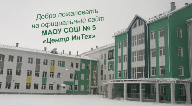 Уважаемые посетители сайта! Запись в новую школу продолжается в здании новой школы!