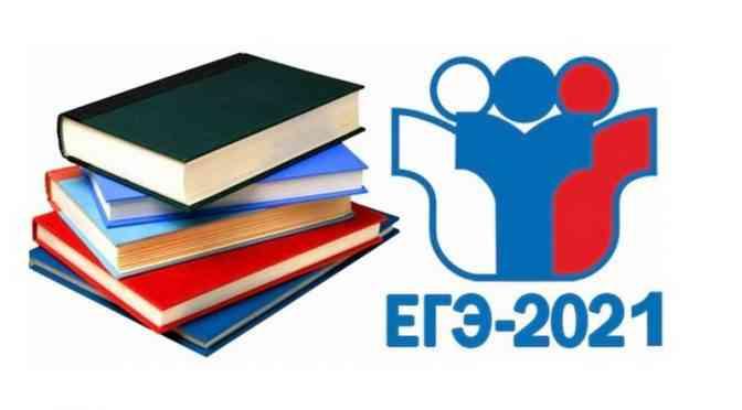 Вниманию выпускников. Прием заявлений на участие в ЕГЭ 2021 года завершается 1 февраля