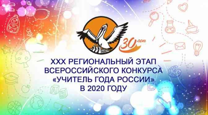 """Итоги городского конкурса """"Учитель года – 2020"""""""