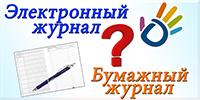 Внимание!!! Анкетирование ведения электронных дневников и журналов