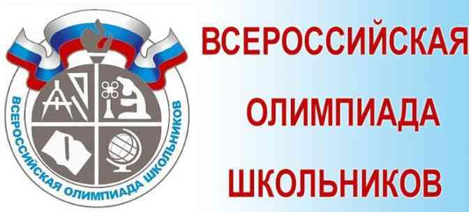 В нашем городе проводится муниципальный этап всероссийской олимпиады школьников в 2017-2018 учебном году