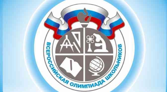 С 24 сентября 2019 года стартует школьный этап Всероссийской олимпиады школьников