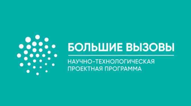 Итоги конкурса научно-технологических проектов «Большие вызовы – 2021»