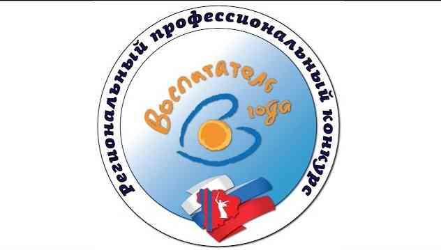 """Итоги Всероссийского конкурса """"Воспитатель года – 2021"""""""