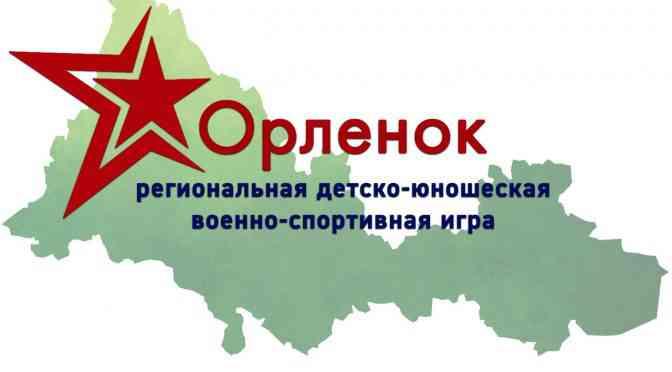 """Итоги военно-спортивной игры """"Орленок"""" – 2021"""
