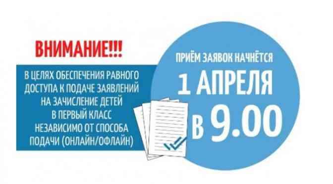 Приём заявлений на зачисление детей в первый класс начнётся 1 апреля в 9.00