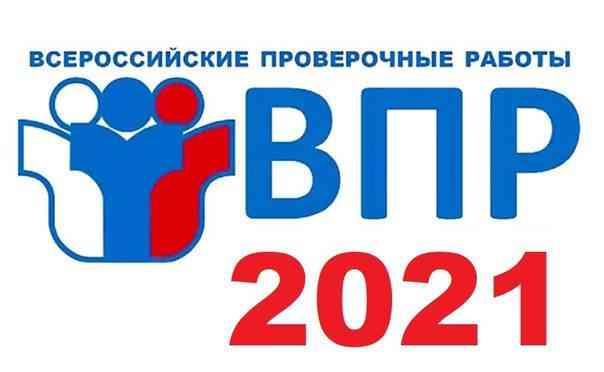Контрольные работы в 9 классе пройдут с 18 по 21 мая 2021 года