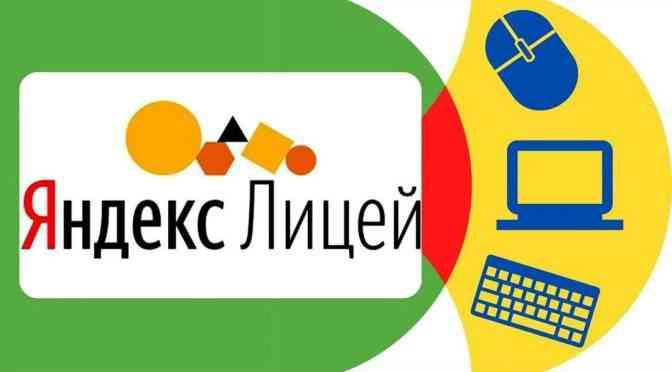 Информация об участии в образовательном проекте Лицей Академия Яндекса (Яндекс.Лицей)